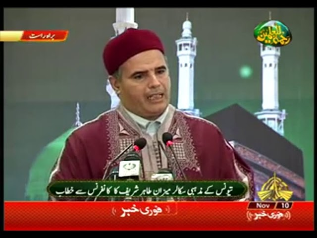 Dr. Meezan Tahir [Tunis] Addresses International Rehmatul-lil-Alameen Conference  10 11 2019