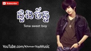 Tena Sweet Boy | Doung Chan | Khmer Original Song Composer By Tena