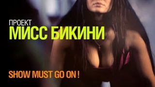 Проект Мисс Бикини - Show Must Go On