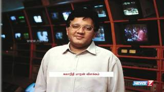 Sun Group collectively pays Rs.600 crores as taxes: Kalanithi Maran | India | News7 Tamil | thumbnail