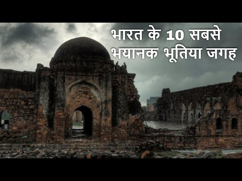 Thumbnail: Top 10 Most Haunted Places in India You Won't Believe Existed