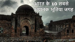 Top 10 Most Haunted Places in India You Won't Believe Existed