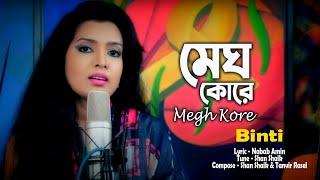 megh kore I shan ft. binti I bangla new song 2017