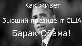 Как живет бывший президент США, Барак Обама!