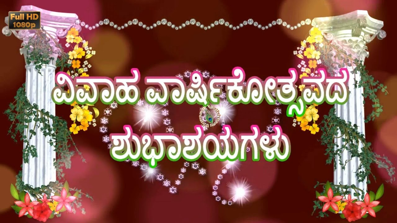 Happy wedding anniversary wishes in kannada marriage greetings