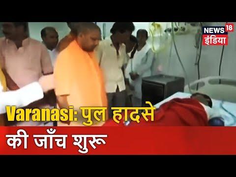 Varanasi: पुल हादसे की जाँच शुरू | Breaking News | News18 India