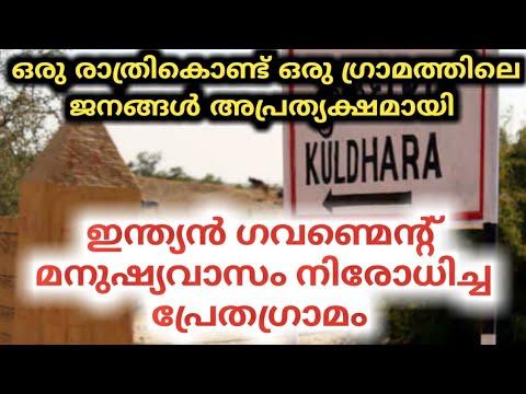 Churulazhiyatha Rahasyangal | ഇന്ത്യയിലെ പ്രേതഗ്രാമം കുൽധാര  | Kuldhara ghost village  ghost | tech