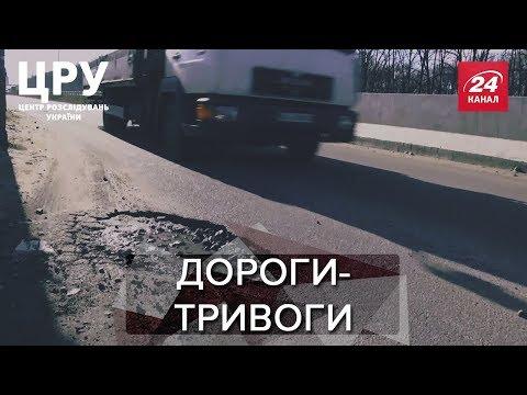 Який вигляд мають українські дороги після ремонту, ЦРУ