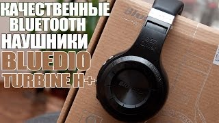 Качественные блютуз наушники BLUEDIO turbine H+. Bluetooth 4.1