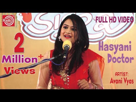 Avani Vyas 2017 ||Hasyani Doctor||Part-1||Gujarati Comedy ||Full HD Video