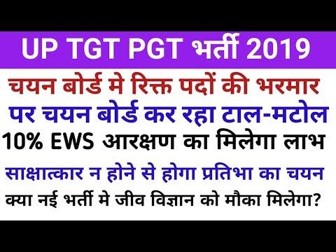 TGT PGT की बम्पर रिक्तियां, पर आयोग की हीला-हवाली ।। 6500 पदों पर भर्ती चुनाव से पहले