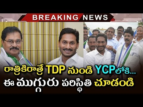 YCP 3 Candidates Gets Huge Win Who Jumped From TDP To YCP | Chandrababu Gets Shocked By YCP