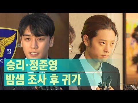 [풀영상][Eng Sub]가수 승리, 정준영 씨 밤샘조사 마치고 귀가 / 비디오머그