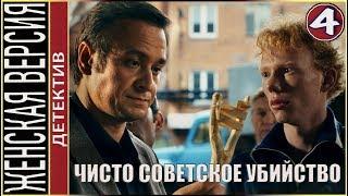 Женская версия 4. Чисто советское убийство 2019. 4 серия. Детектив сериал.
