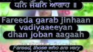 """Salok Shekh Farid Ji"" 7/8 with Punjabi/English Subtitles and Meanings"