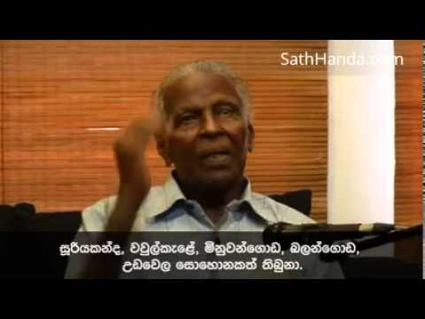 SathHanda සත්හඬ - YouTube