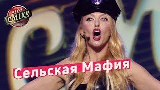 Сельская Мафия - Стояновка | Лига Смеха 2018