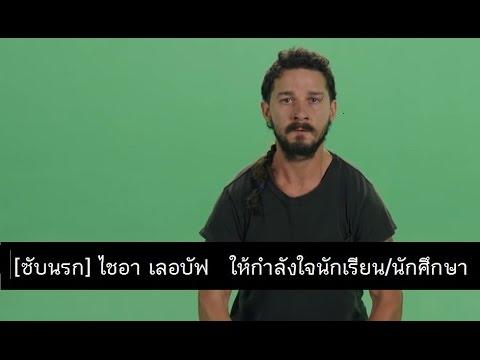 Photo of ไชอา เลอบัฟ ภาพยนตร์ – [ซับนรก] ไชอา เลอบัฟ กล่าวให้กำลังใจนักเรียน/นักศึกษา