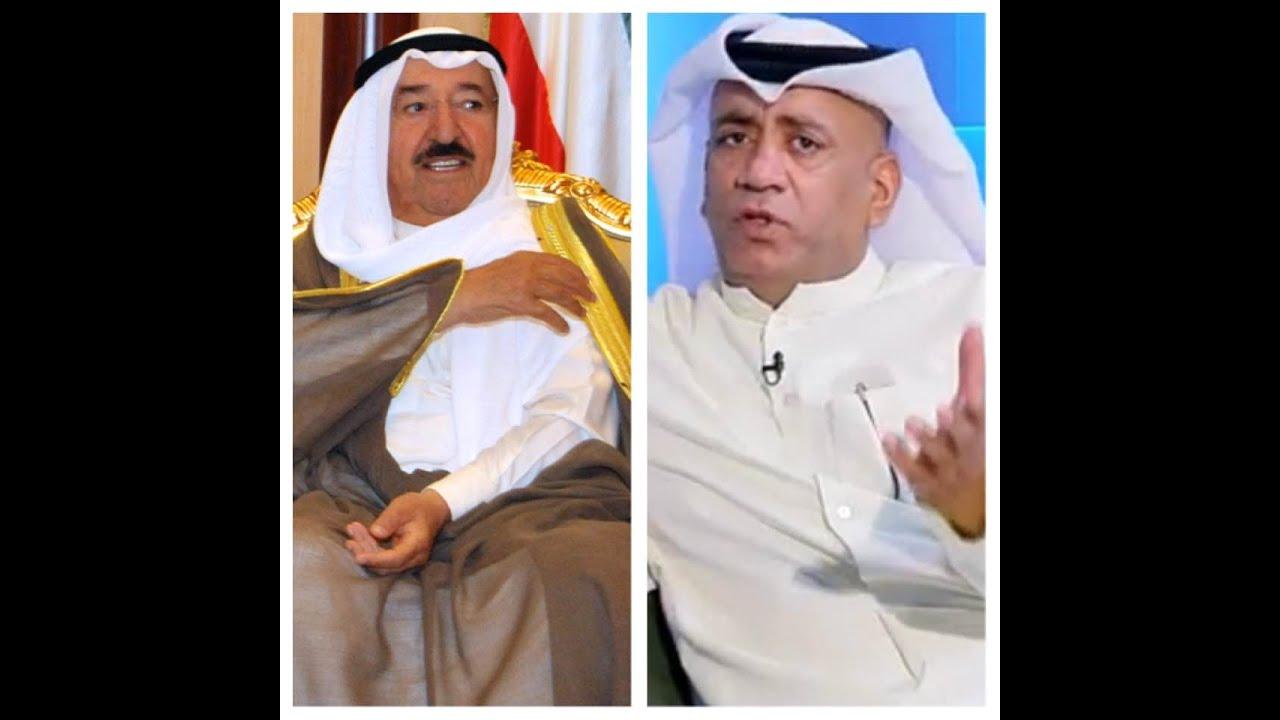 أحمد العونان يدعوا ل سمو الأمير صباح الأحمد بالشفاء العاجل