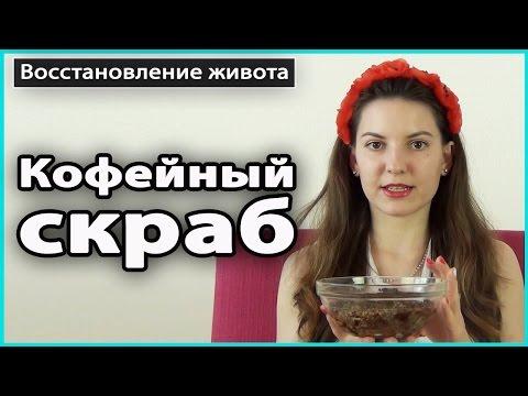 Кофейный скраб реально избавляет от целлюлита!