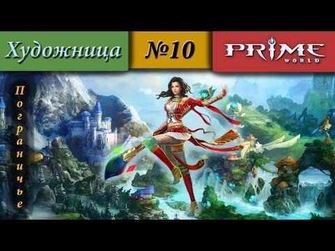 видео: prime world - Пограничье [Художница] (Фан по сливу) 2000+ #10