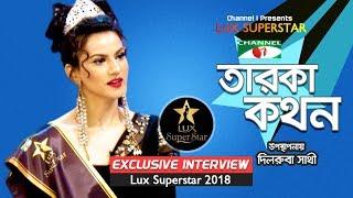 Mim Mantasha Taroka Kathon | Channel i Presents Lux Super Star 2018 | Channel i Shows