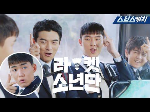 SBS 〈라켓소년단〉 3분 하이라이트 영상 #RacketBoys #SBSCatch