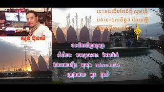 Nek Khernh Anosa  Suon Bunsom2019 bmp
