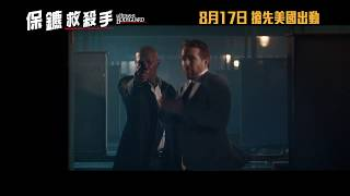 《保鑣救殺手》(The Hitman's Bodyguard) 15秒廣告
