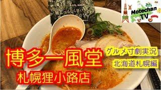 Welcome to MotechanTv Japan hokkaido sapporo ramen noodles 北海道札...