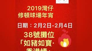 Publication Date: 2019-01-27 | Video Title: 2019灣仔修頓球場年宵 38號檔「如豬如寶·香港情」
