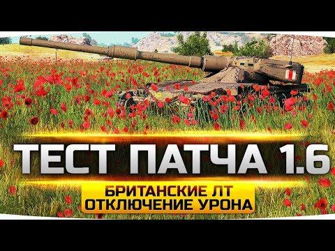 ОБЩИЙ ТЕСТ ПАТЧА 1.6 ● Новые Имбы Британии и Отключение Урона