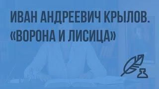 Иван Андреевич Крылов. Слово о баснописце. «Ворона и лисица». Обличение человеческих пороков в басне