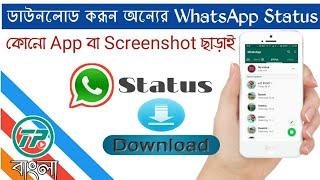 How to Download Status from WhatsApp | WhatsApp এর স্ট্যাটাস ডাউনলোড করুন
