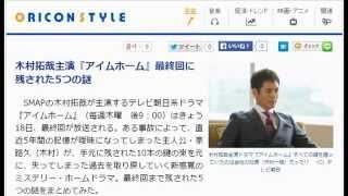 木村拓哉主演『アイムホーム』最終回に残された5つの謎 SMAPの木村拓哉...