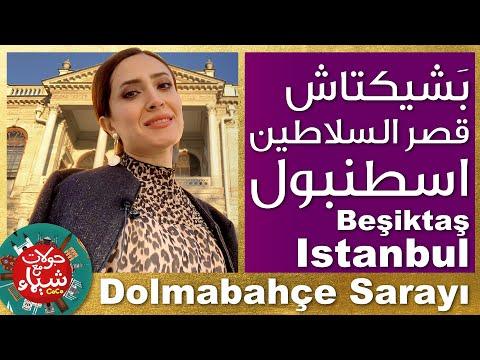 جولة في قصر الدولما بهچة ومنطقة بشيكتاش - اسطنبول