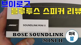 Bose Sounlink Mini II - 블루투스 스…