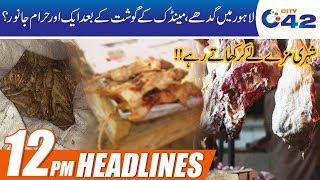 3500 KG!! Haram Meat Caught In Lahore   News Headlines   12:00pm   15 Nov 2019   City 42