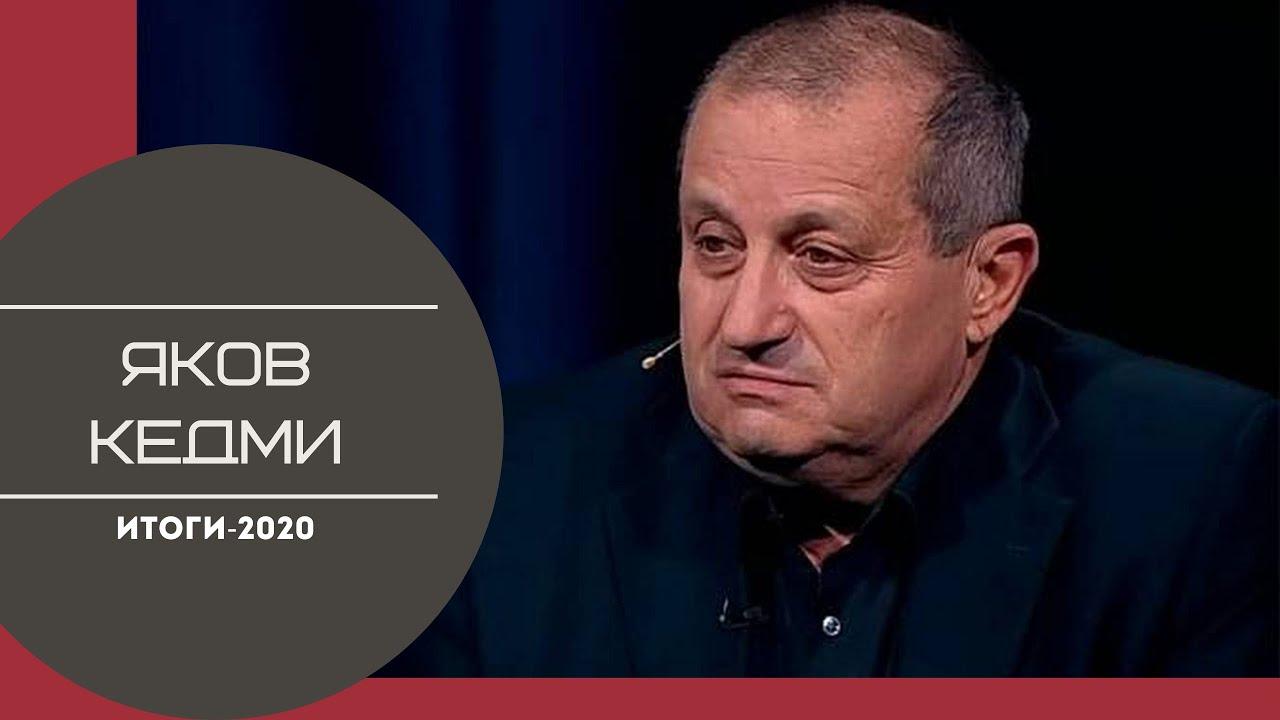 Яков Кедми. Итоги 2020 года