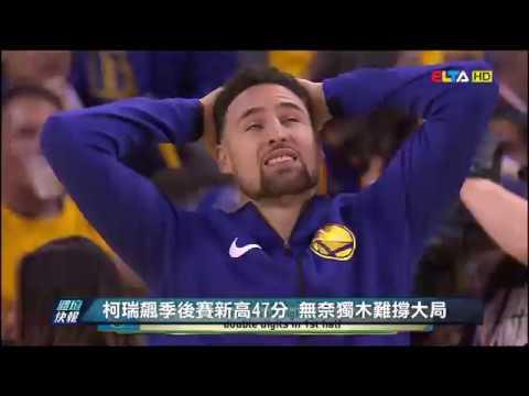 愛爾達電視20190606/ 【豪神初登板】林書豪Q4替補上場 柯瑞狂飆47分勇士仍吞敗
