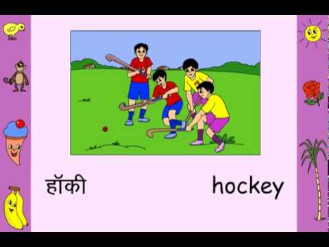 Games (Hindi) - YouTube