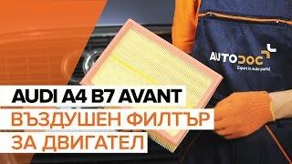 Инструкция за експлоатация на AUDI A2 онлайн