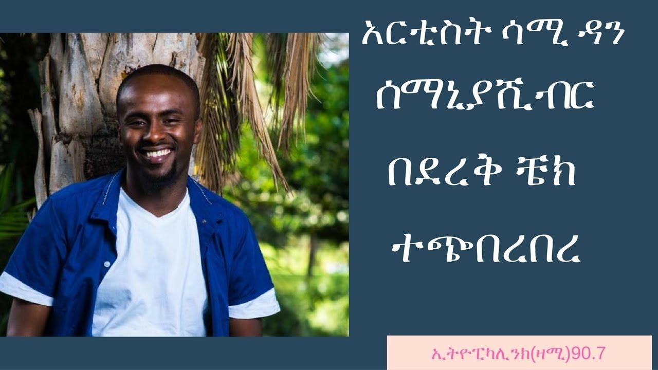 ETHIOPIA - Ethiopian Celebrity Sami Dan got fraud check