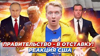 Реакция США - Путин отправил Медведева и Правительство РФ в отставку