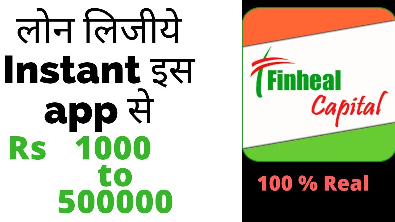 Instant Personal Loan 1000 हजार Rs से 5 लाख तक | Finheal Capital | GR K Videos - YouTube