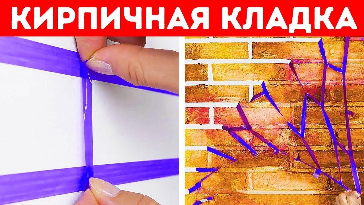 30 ПРОСТЫХ ИДЕЙ ПОКРАСКИ СТЕН || Уроки крафтинга и лайфхаки по ремонту