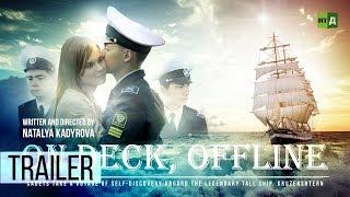 On Deck, Offline: Voyage of self-discovery aboard tall ship Kruzenshtern (Trailer) Premiere 12/11