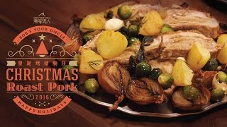 聖誕烤豬腩肉 - 醉後大丈夫 Christmas Roast Pork - Hangover Cure