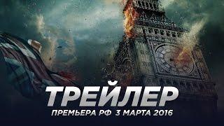 Падение Лондона / London Has Fallen русский трейлер