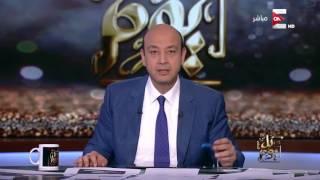 عمرو أديب: مينفعش وزارة الأوقاف تحضر خطب الجمعة لـ 5 سنين قدام .. ولا حتى 5 شهور
